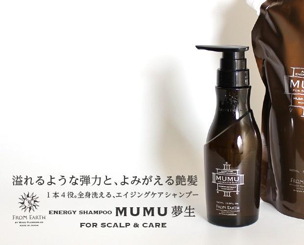 夢生(ムウム)シャンプー