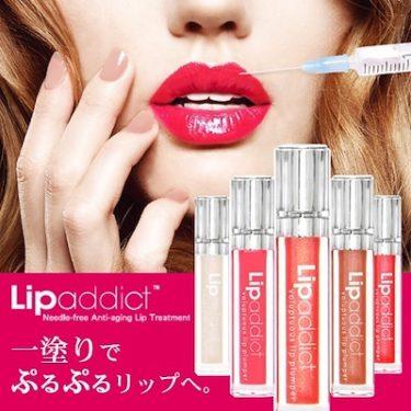ISKIN Lipaddict アイスキン アンチエイジングリップトリートメント・リップ アディクト!たったひと塗りするだけでエイジング対策&ボリューミーな唇へ