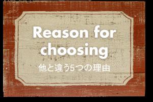 大阪市都島区の【頭皮改善&髪質改善専門】完全予約制のプライベートサロンleaLEA(レアレア)が他と違う5つの理由