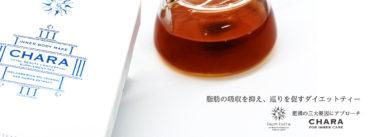 お茶でチャラにしませんか? 脂肪の吸引を抑え、巡りを促すダイエットティーCHRA茶!