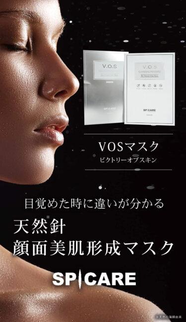 目覚めた時に違いがわかる!天然針・顔面美肌形成マスク!VOSマスク。