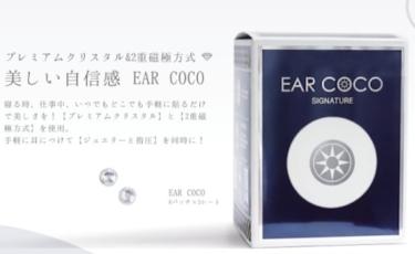 美しい自信感。EAR COCO(イヤーココ)