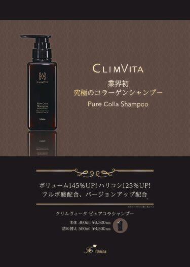 美容原液であるコラーゲンエキスを主成分として使用した究極のシャンプー。CLIMVITA(クリムヴィータ) ピュアコラシャンプー。